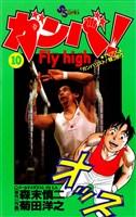 ガンバ!Flyhigh(10)