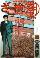 ざこ検(潮)(1)