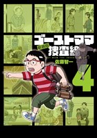 ゴーストママ捜査線 新装版(4)