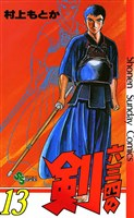 六三四の剣(13)
