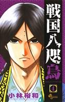 戦国八咫烏(4)