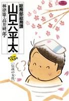 総務部総務課 山口六平太(35)
