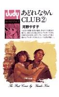 あどれなりんCLUB(2)