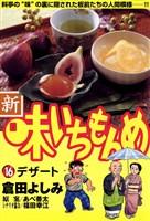 新・味いちもんめ(16)