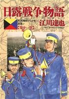日露戦争物語(11)