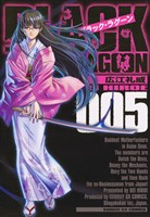ブラック・ラグーン 【コミック】(5)