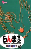 らんま1/2〔新装版〕(10)