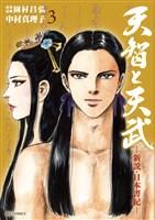 天智と天武 ―新説・日本書紀―(3)
