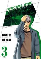新・逃亡弁護士 成田誠(3)