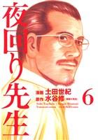 夜回り先生 【コミック】(6)