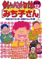 釣りバカ日誌 番外編(12)