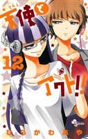 天使とアクト!!(12)