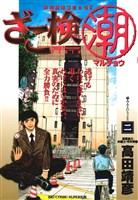 ざこ検(潮)(2)