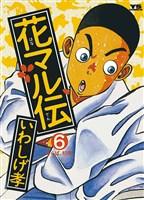 花マル伝(6)