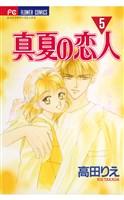 真夏の恋人(5)