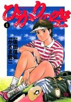 ひかりの空(1)
