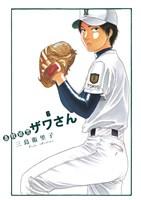 高校球児 ザワさん(6)
