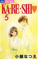 KA・RE・SHI(5)