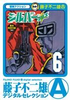 シルバー・クロス(6)