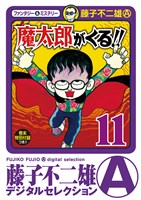 魔太郎がくる!!(11)