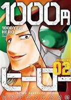 1000円ヒーロー(2)