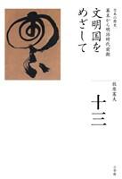 全集 日本の歴史 第13巻 文明国をめざして