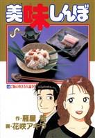 美味しんぼ(64)