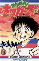 がんばれ!キッカーズ(15)