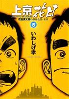 上京花日-花田貫太郎の単身赴任・東京-(5)