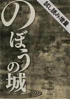 【期間限定 試し読み増量版】のぼうの城