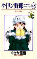 ケイリン野郎 周と和美のラブストーリー(48)