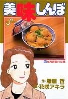 美味しんぼ(63)