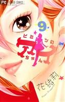 ヒミツのアイちゃん(9)