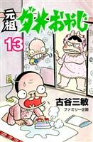 元祖ダメおやじ(13)
