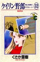 ケイリン野郎 周と和美のラブストーリー(32)