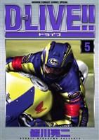 D-LIVE!!(5)