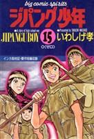 ジパング少年(15)