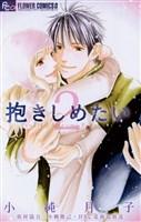 抱きしめたい(2)