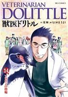 獣医ドリトル(14)