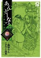 あんどーなつ 江戸和菓子職人物語(19)