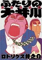 ふたりの大井川 就職日誌(1)