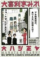 大喜利まみれ(2)