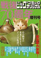 戦後70周年増刊号(1)
