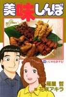 美味しんぼ(58)