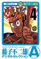 サル(4)