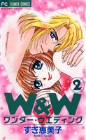 W&W ワンダー・ウェディング(2)