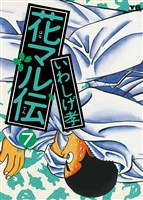 花マル伝(7)