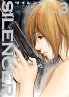 SILENCER(3)