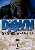 DAWN(ドーン)(7)