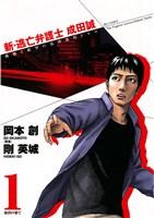 新・逃亡弁護士 成田誠(1)
